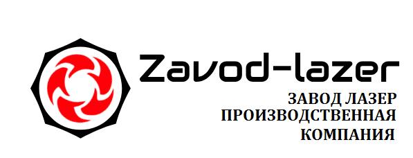 Zavod-lazer.com